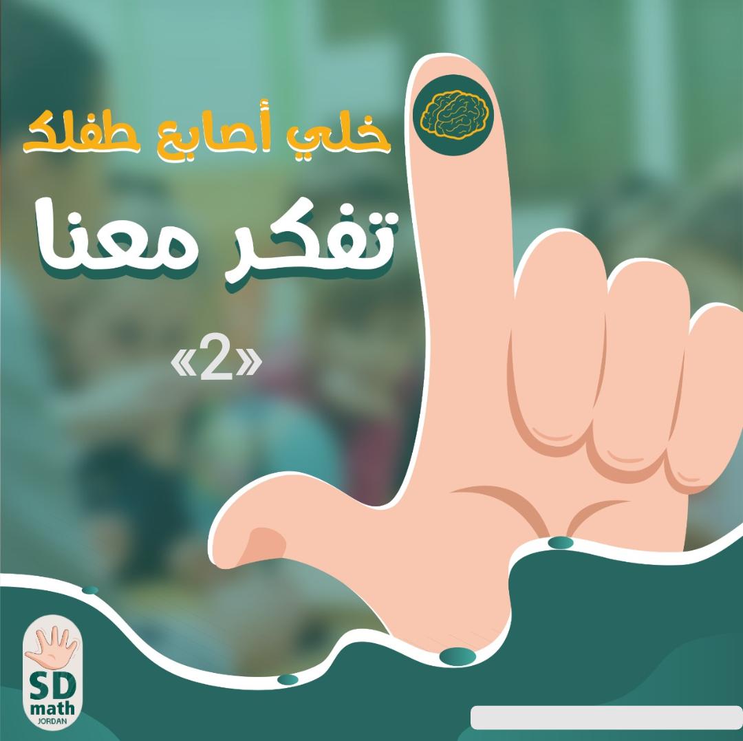 2 خلي أصابع طفلك تفكر مع برنامج الحساب الذهني